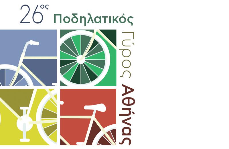 344a43f5f0f Tο κορυφαίο αθλητικό γεγονός της Αθήνας για το ποδήλατο, που οργανώνει ο Οργανισμός  Πολιτισμού Αθλητισμού & Νεολαίας δήμου Αθηναίων (ΟΠΑΝΔΑ), ...