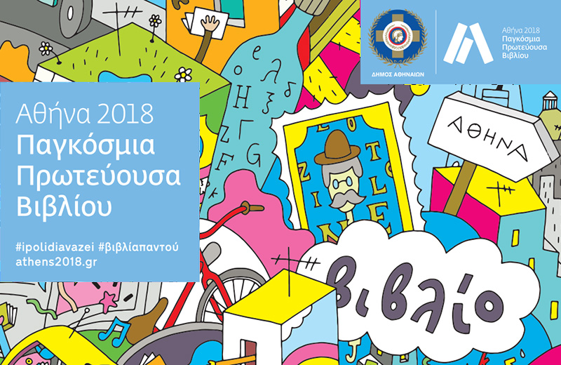 3dd16b9c906 Ο δήμος Αθηναίων, με την ευκαιρία λήξης της διοργάνωσης Αθήνα 2018  Παγκόσμια Πρωτεύουσα Βιβλίου, προσκαλεί το κοινό στη μουσικοθεατρική  παράσταση «Οι ...