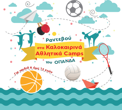 Banner SummerCamp