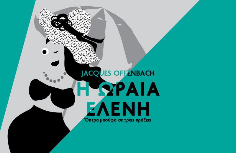 237223f47aa Η γεμάτη κέφι και δροσιά, με ανελέητη σάτιρα και γοητευτική μουσική οπερέτα  του Jacques Offenbach