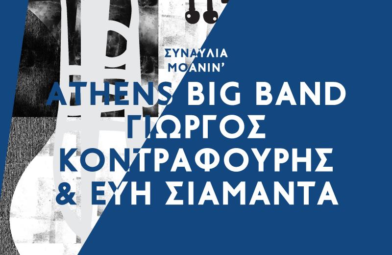 2026792cf7a Mε την Athens Big Band επί σκηνής με δύο μεγάλους καλλιτέχνες, τον πιανίστα  και οργανίστα Γιώργο Κοντραφούρη και την Εύη Σιαμαντά στο τραγούδι, ...